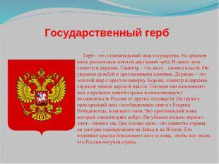 Государственный герб Герб – это отличительный знак государства. На красном щи