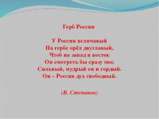 Герб России У России величавый На гербе орёл двуглавый, Чтоб на запад и восто