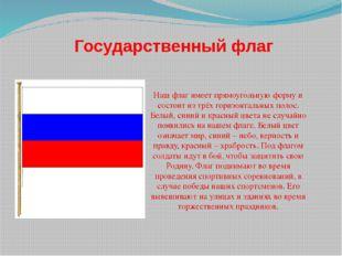 Государственный флаг Наш флаг имеет прямоугольную форму и состоит из трёх гор
