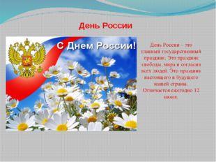 День России День России – это главный государственный праздник. Это праздник
