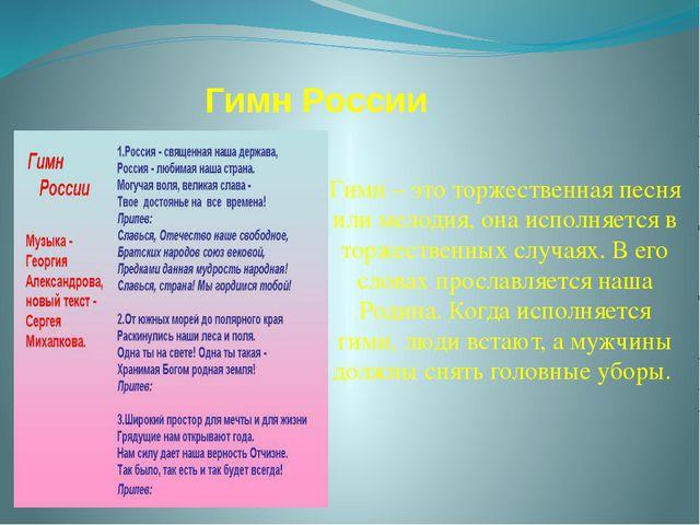 Гимн России Гимн – это торжественная песня или мелодия, она исполняется в тор...