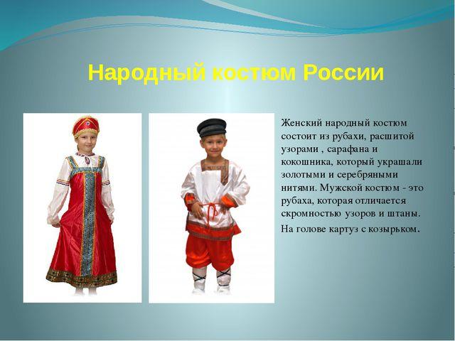 Народный костюм России Женский народный костюм состоит из рубахи, расшитой уз...