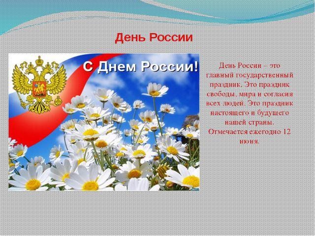 День России День России – это главный государственный праздник. Это праздник...