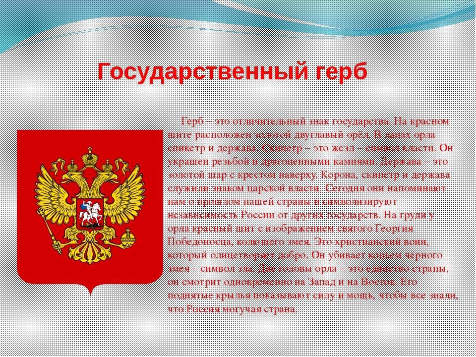 Государственный герб Герб – это отличительный знак государства. На красном щи...
