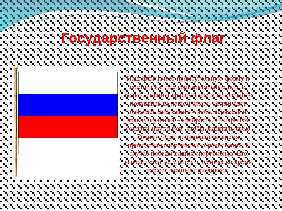 Государственный флаг Наш флаг имеет прямоугольную форму и состоит из трёх гор...