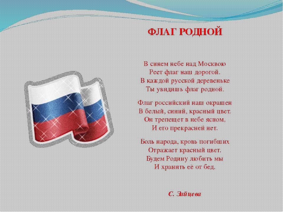 ФЛАГ РОДНОЙ В синем небе над Москвою Реет флаг наш дорогой. В каждой русской...