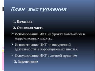 План выступления 1. Введение 2. Основная часть Использование ИКТ на уроках ма