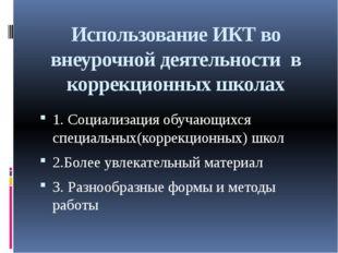 Использование ИКТ во внеурочной деятельности в коррекционных школах 1. Социал