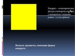 Квадрат – геометрическая фигура (четырехугольник), у которой все стороны равн