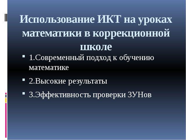 Использование ИКТ на уроках математики в коррекционной школе 1.Современный по...