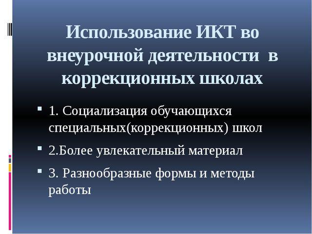 Использование ИКТ во внеурочной деятельности в коррекционных школах 1. Социал...