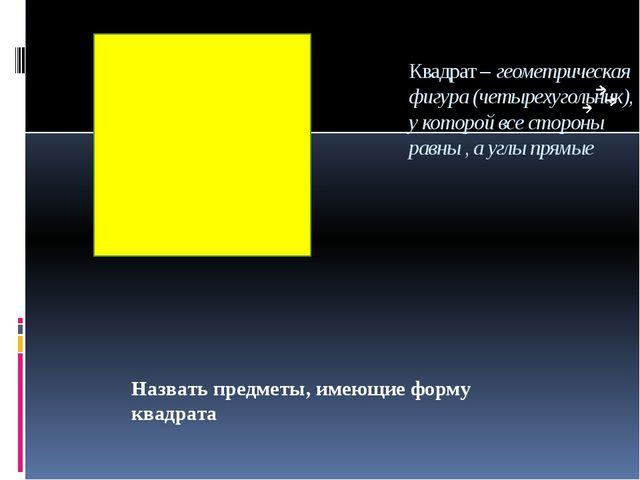 Квадрат – геометрическая фигура (четырехугольник), у которой все стороны равн...