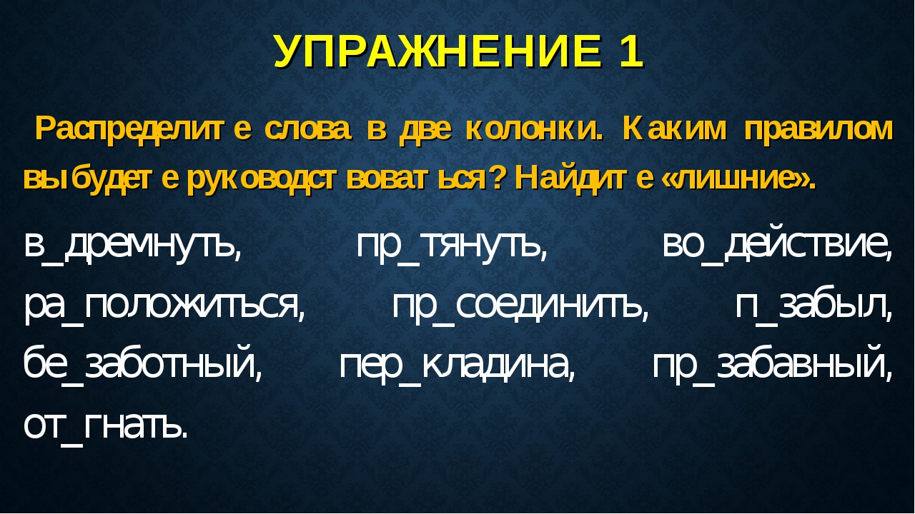 УПРАЖНЕНИЕ 1 Распределите слова в две колонки. Каким правилом вы будете руков...