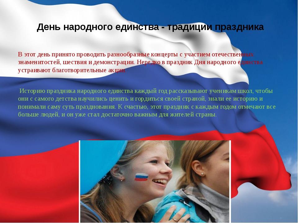 Сценарий для праздника дня народного единства