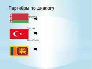 Партнёры по диалогу  Беларусь  Турция   Шри