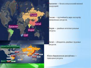 Бразилия— богата сельскохозяйственной продукцией; Россия— крупнейший в мире