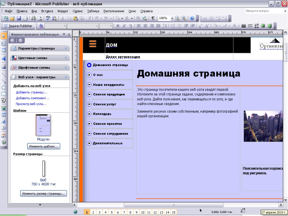 Создание сайта publisher онлайн сервис создание сайтов