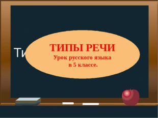 Типы текста УУрок развития речи в 5 классе ТИПЫ РЕЧИ Урок русского языка в 5