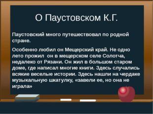 О Паустовском К.Г. Паустовский много путешествовал по родной стране. Особенно