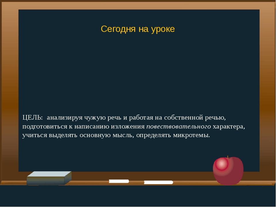 ЦЕЛЬ: анализируя чужую речь и работая на собственной речью, подготовиться к...