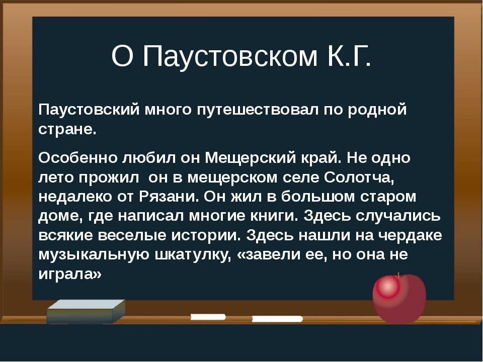 О Паустовском К.Г. Паустовский много путешествовал по родной стране. Особенно...