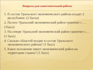 Вопросы для самостоятельной работы 1. В состав Уральского экономического рай