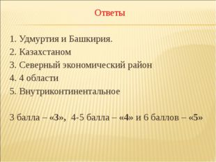 Ответы 1. Удмуртия и Башкирия. 2. Казахстаном 3. Северный экономический район