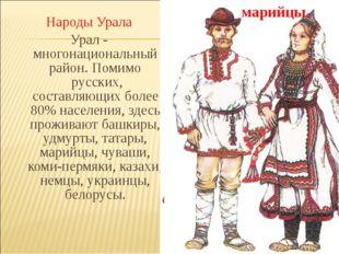 Народы Урала Урал - многонациональный район. Помимо русских, составляющих бо