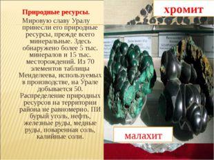 Природные ресурсы. Мировую славу Уралу принесли его природные ресурсы, прежде