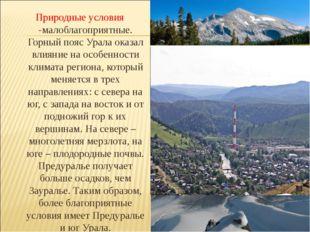 Природные условия -малоблагоприятные. Горный пояс Урала оказал влияние на осо