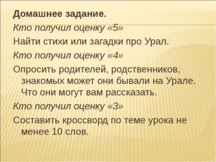 Домашнее задание. Кто получил оценку «5» Найти стихи или загадки про Урал. Кт