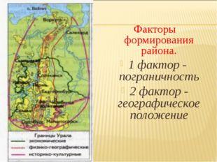 Факторы формирования района. 1 фактор - пограничность 2 фактор - географическ