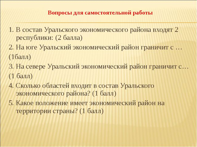 Вопросы для самостоятельной работы 1. В состав Уральского экономического рай...