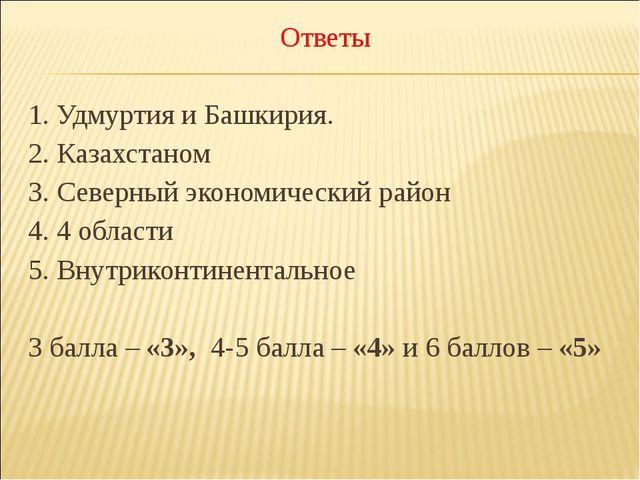 Ответы 1. Удмуртия и Башкирия. 2. Казахстаном 3. Северный экономический район...