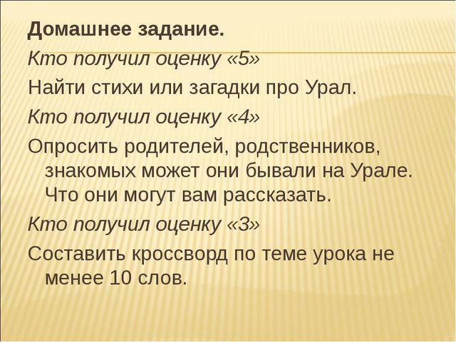 Домашнее задание. Кто получил оценку «5» Найти стихи или загадки про Урал. Кт...
