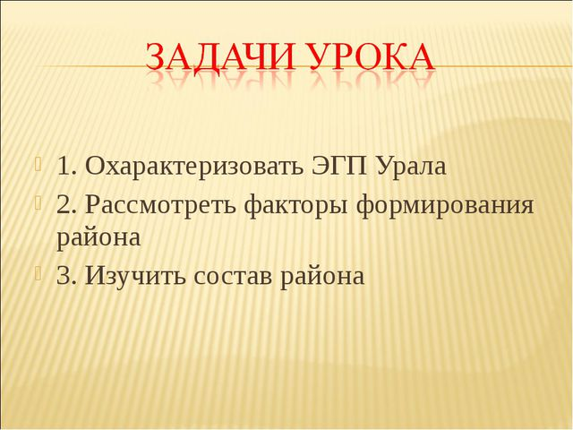 1. Охарактеризовать ЭГП Урала 2. Рассмотреть факторы формирования района 3. И...