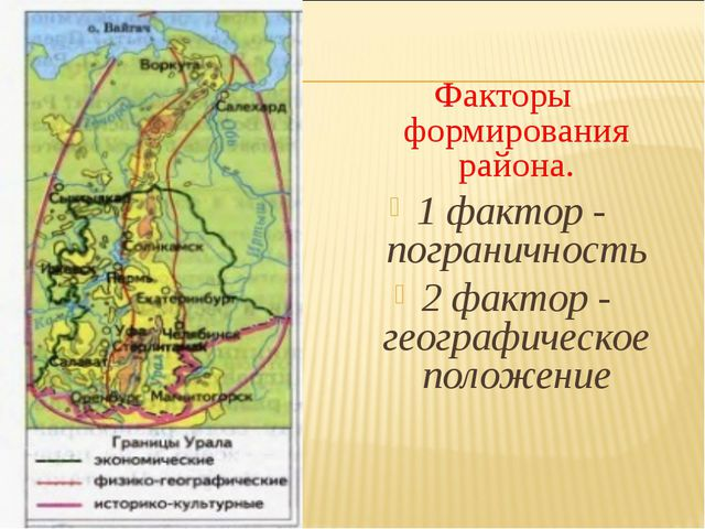 Факторы формирования района. 1 фактор - пограничность 2 фактор - географическ...