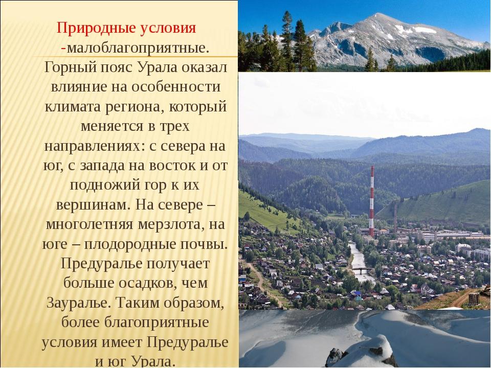 Природные условия -малоблагоприятные. Горный пояс Урала оказал влияние на осо...