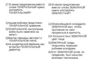 27.В каком предложении вместо слова ГЕНЕРАЛЬНЫЙ нужно употребить ГЕНЕРАЛЬСКИЙ