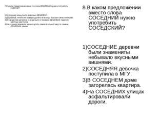 7.В каком предложении вместо слова ДЕШЁВЫЙ нужно употребить НИЗКИЙ? 1)Купленн