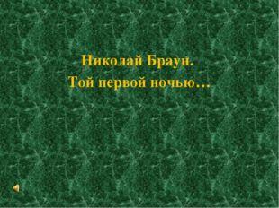 Николай Браун. Той первой ночью…