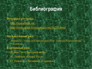 Библиография Интернет-ресурсы: http://waralbum.ru/ http://retro-piter.livejou