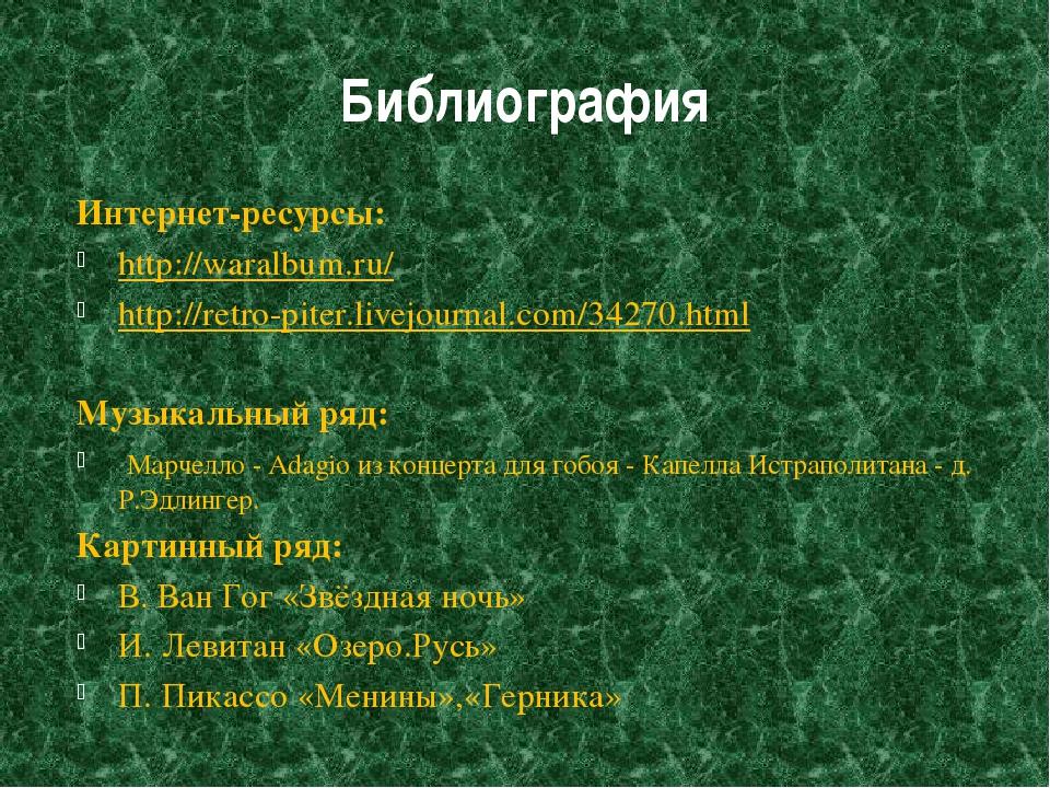 Библиография Интернет-ресурсы: http://waralbum.ru/ http://retro-piter.livejou...