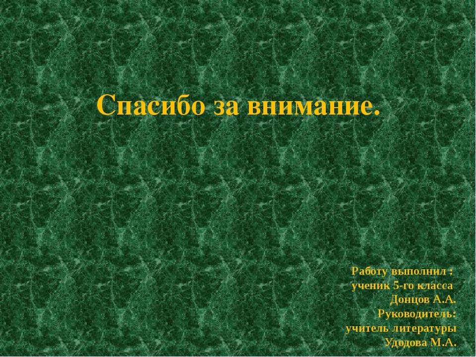 Спасибо за внимание. Работу выполнил : ученик 5-го класса Донцов А.А. Руковод...