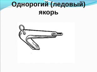 Однорогий (ледовый) якорь