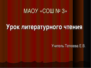 МАОУ «СОШ № 3» Урок литературного чтения Учитель Тетюева Е.В.