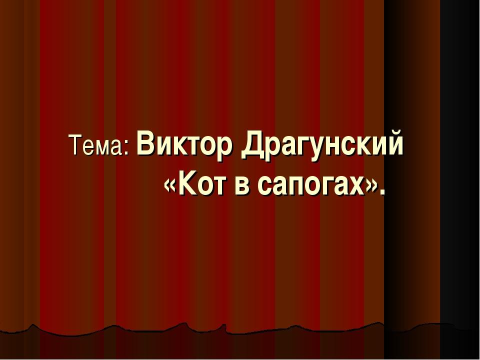 Тема: Виктор Драгунский «Кот в сапогах».