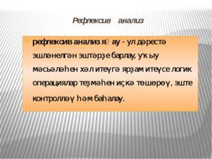Рефлексив анализ рефлексив анализ яһау - ул дәрестә эшләнелгән эштәрҙе барлау