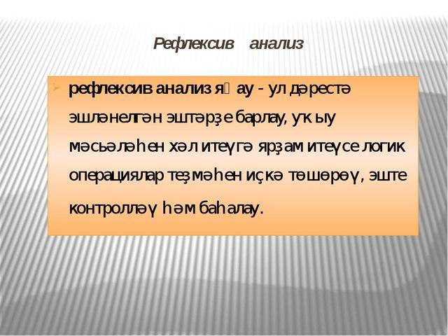 Рефлексив анализ рефлексив анализ яһау - ул дәрестә эшләнелгән эштәрҙе барлау...