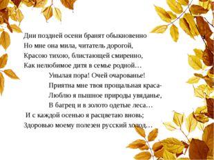 Дни поздней осени бранят обыкновенно Но мне она мила, читатель дорогой, Красо